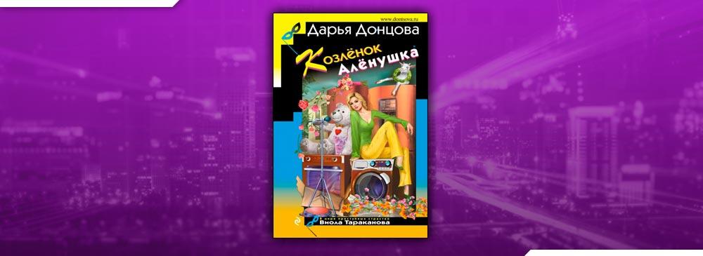 Козлёнок Алёнушка (Дарья Донцова)