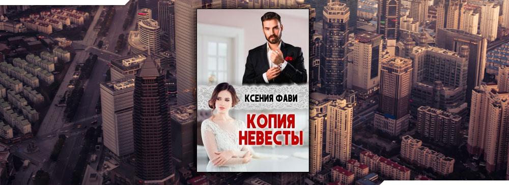 Копия невесты (Ксения Фави)
