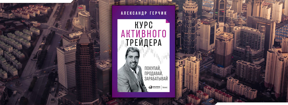 Курс активного трейдера (Александр Герчик)