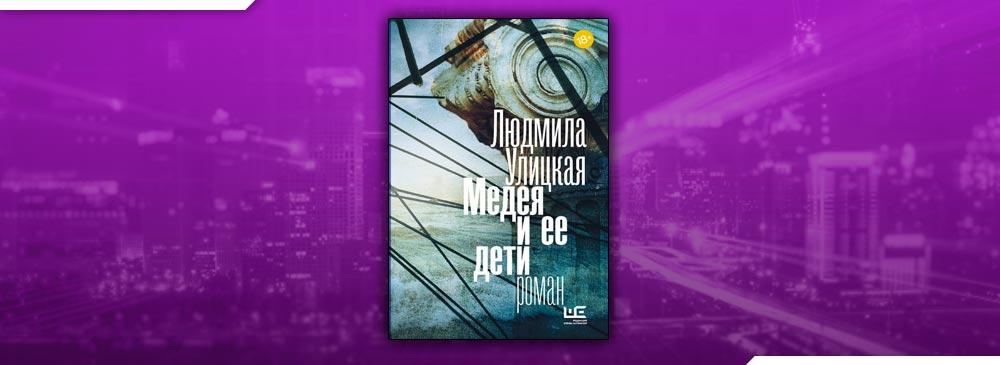 Медея и ее дети (Людмила Улицкая)