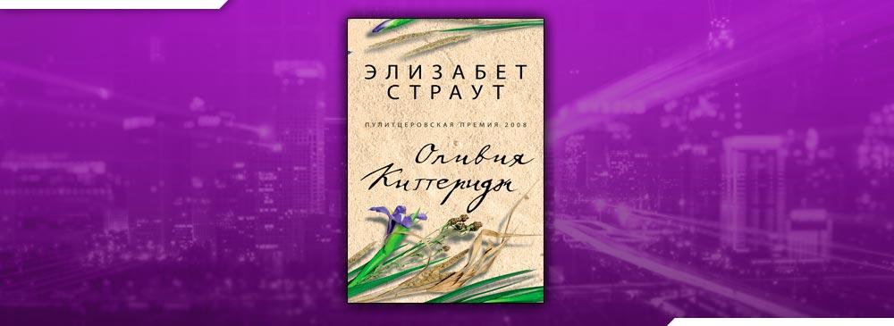 Оливия Киттеридж (Элизабет Страут)