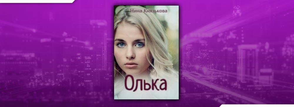 Олька (Нина Князькова)