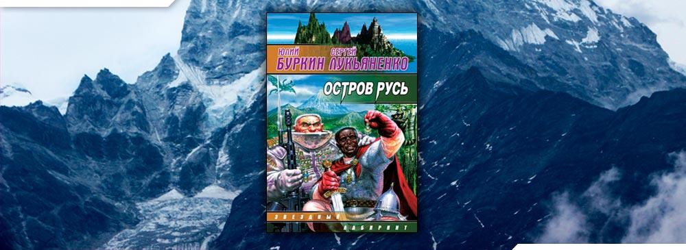Остров Русь (Сергей Лукьяненко, Юлий Буркин)