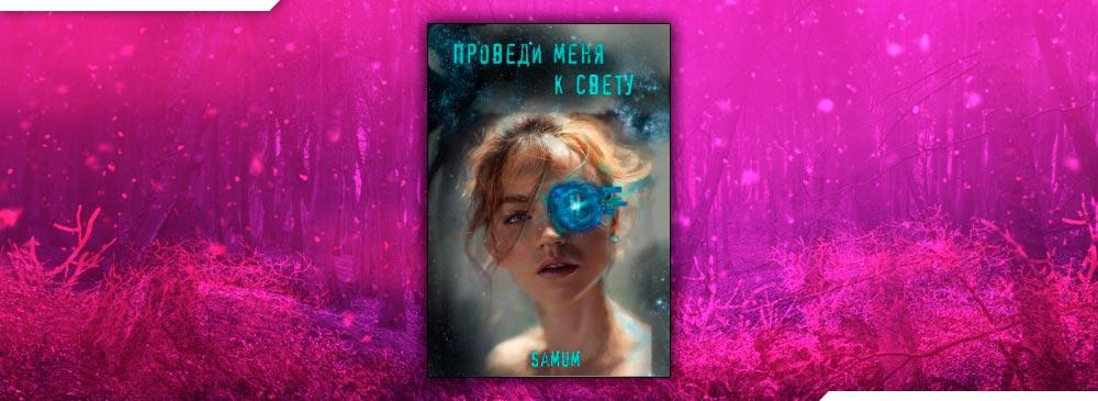 Проведи меня к свету (Александра Питкевич)