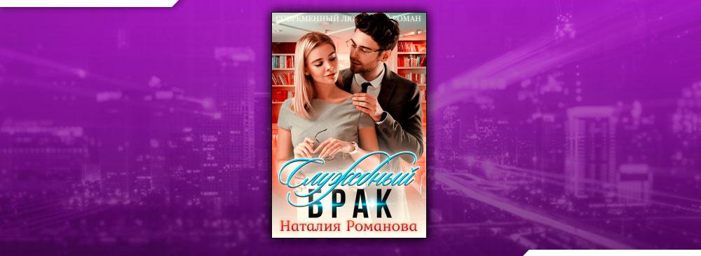 Служебный брак (Наталия Романова)