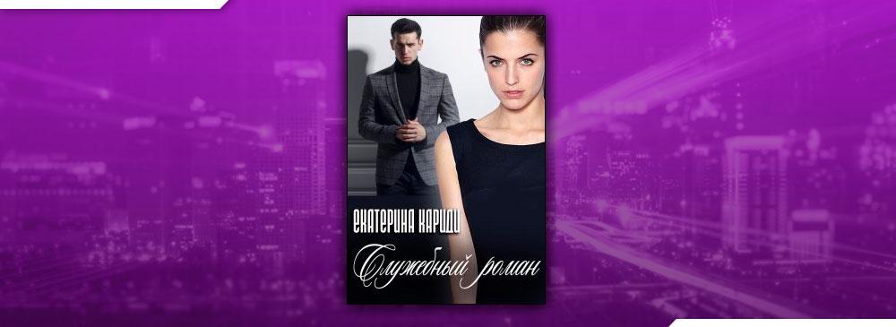 Служебный роман (Екатерина Кариди)