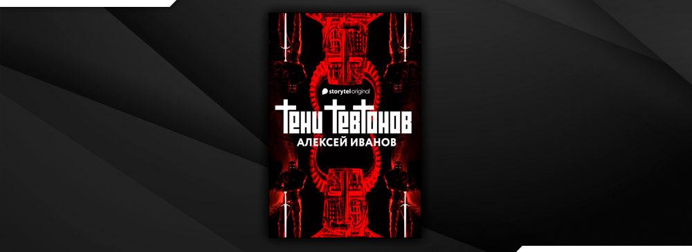 Тени тевтонов (Алексей Иванов)