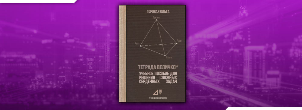 Тетрада Величко (Ольга Горовая)