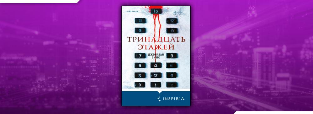 Тринадцать этажей (Джонатан Симс)