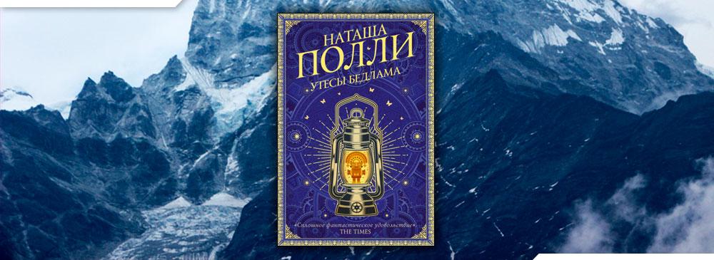 Утесы Бедлама (Наташа Полли)