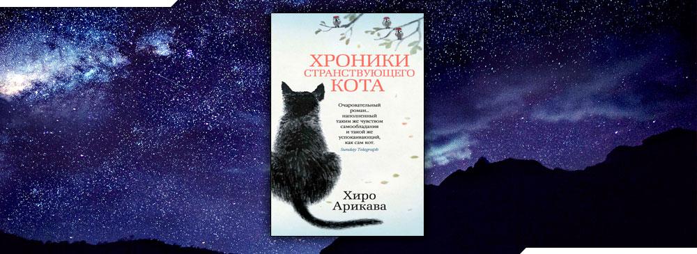 Хроники странствующего кота (Хиро Арикава)