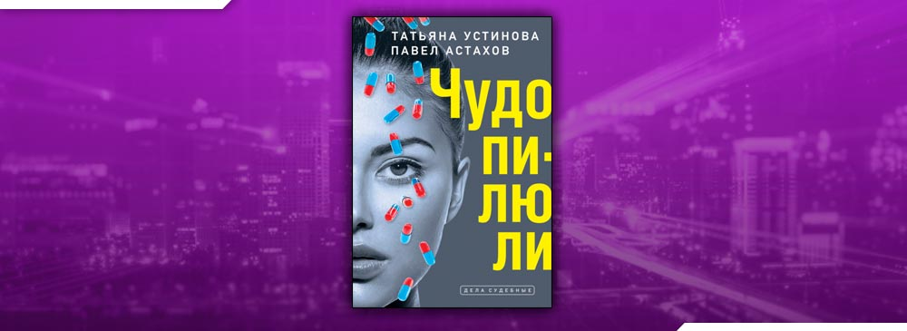 Чудо-пилюли (Татьяна Устинова, Павел Астахов)