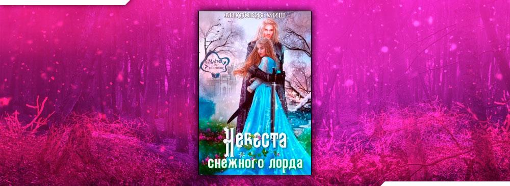 Невеста снежного лорда (Виктория Миш)