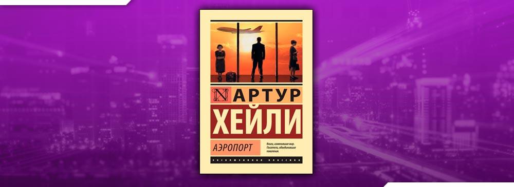 Аэропорт (Артур Хейли)