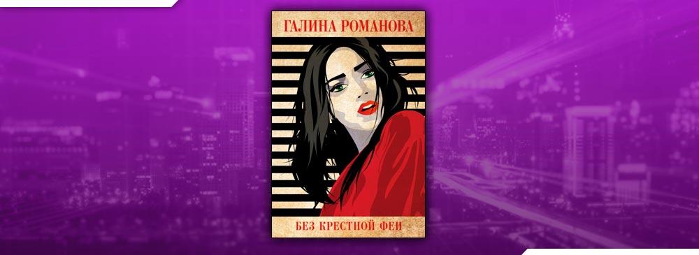Без крестной феи (Галина Романова)