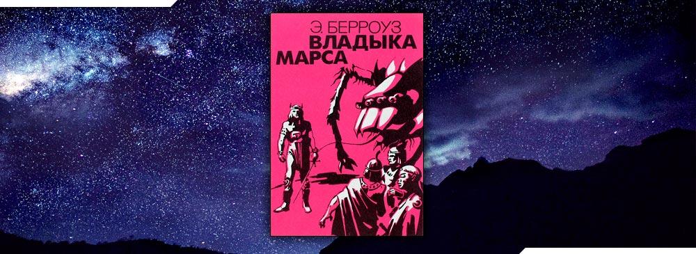 Владыка Марса (Эдгар Берроуз)