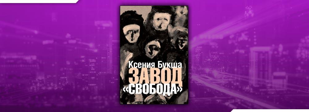 Завод «Свобода» (Ксения Букша)
