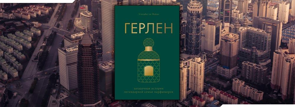 Герлен. Загадочная история легендарной семьи парфюмеров (Элизабет Де Фейдо)