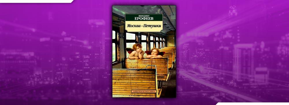 Москва – Петушки (Венедикт Ерофеев)