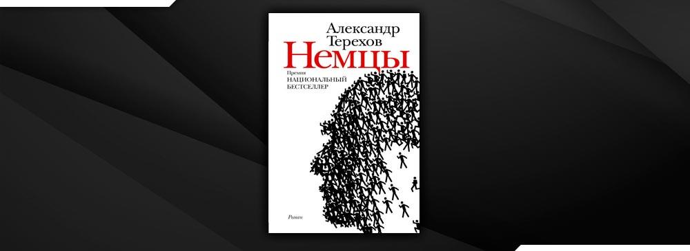 Немцы (Александр Терехов)
