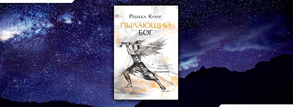 Пылающий бог (Ребекка Куанг)