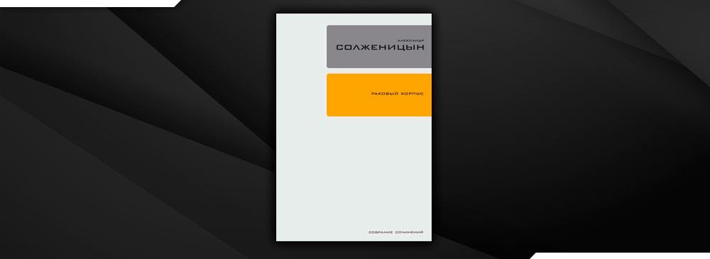 Раковый корпус (Александр Солженицын)