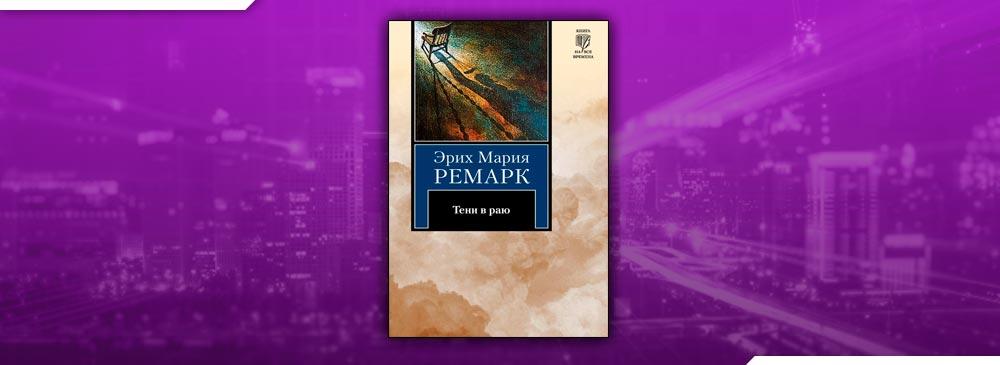 Тени в раю (Эрих Мария Ремарк)