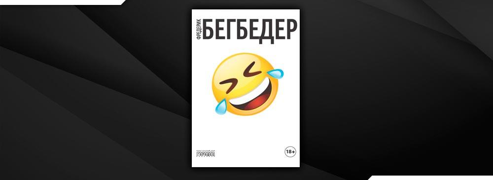 Человек, который плакал от смеха (Фредерик Бегбедер)