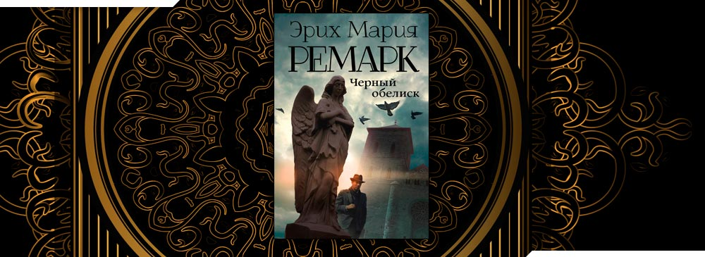 Черный обелиск (Эрих Мария Ремарк)
