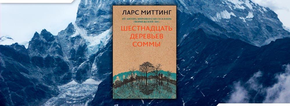 Шестнадцать деревьев Соммы (Ларс Миттинг)