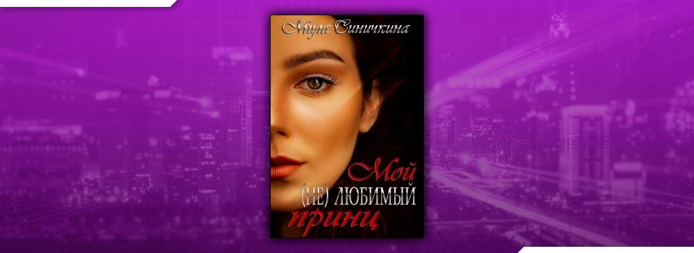 Мой (не) любимый принц (Мила Синичкина)