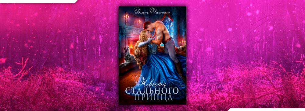 Невеста Стального принца (Валерия Чернованова)