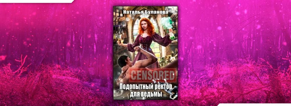 Подопытный ректор для ведьмы (Наталья Буланова)