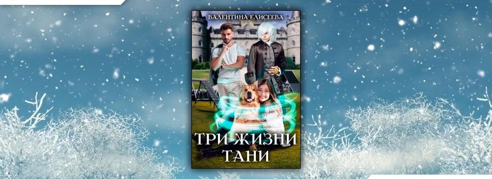 Три жизни Тани (Валентина Елисеева)
