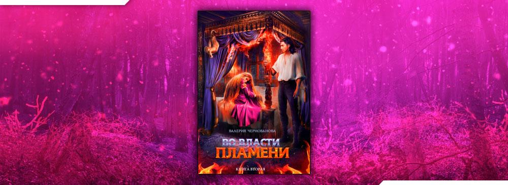 Во власти пламени — 2 (Валерия Чернованова)