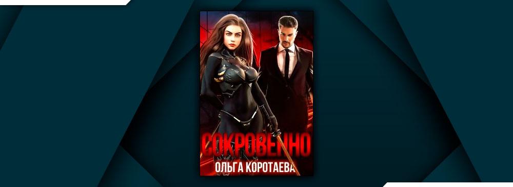 Сокровенно (Ольга Коротаева)