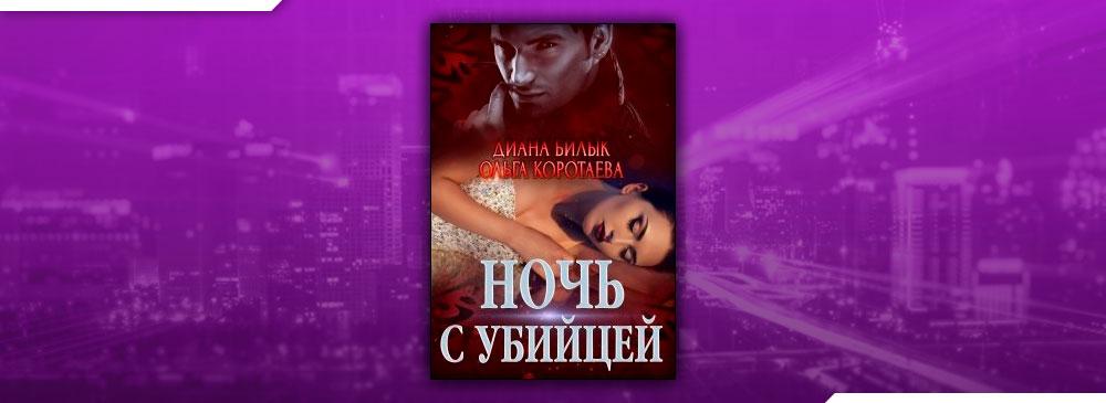 Ночь с убийцей (Диана Билык, Ольга Коротаева)