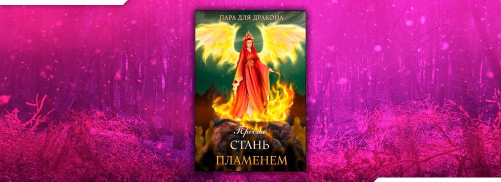 Пара для дракона, или просто стань пламенем (Алиса Чернышова)