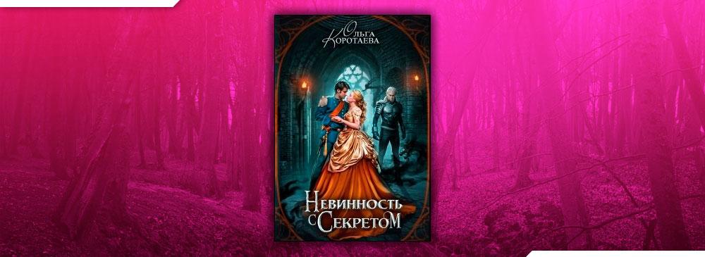 Невинность с секретом (Ольга Коротаева)
