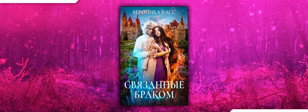 Связанные браком (Вероника Касс)