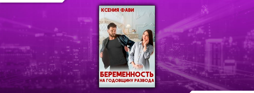 Беременность на годовщину развода (Ксения Фави)