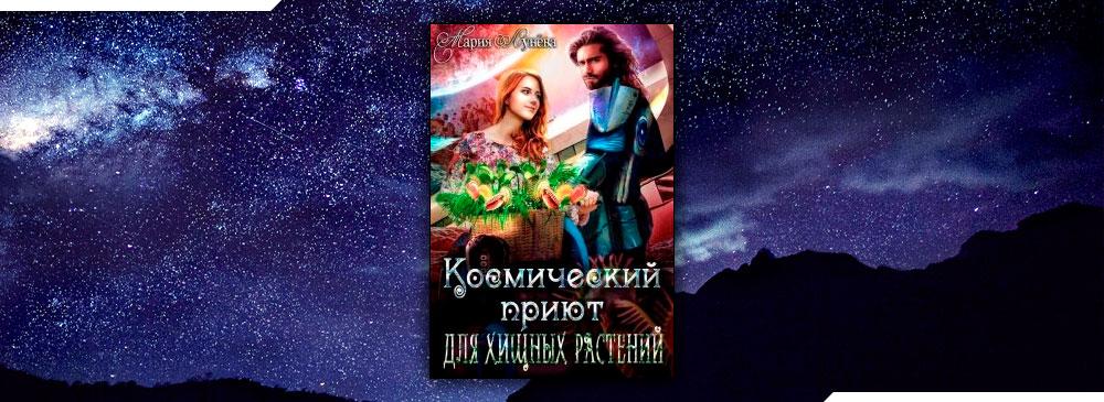 (не)желанный брак, или космический приют для хищных растений (Мария Лунёва)