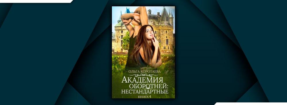 Академия оборотней: нестандартные 4 (Ольга Коротаева)