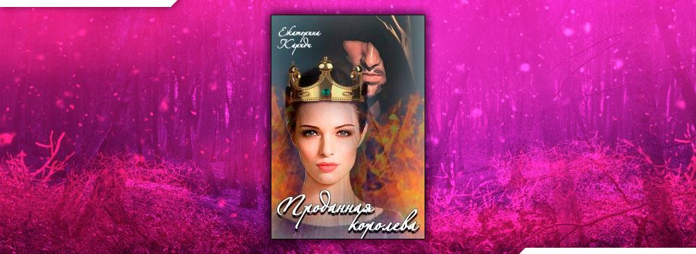 Проданная королева (Екатерина Кариди)