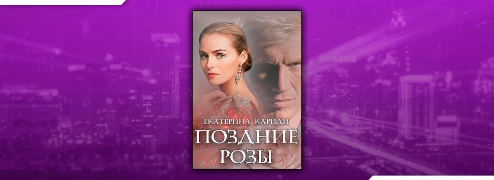 Поздние розы (Екатерина Кариди)