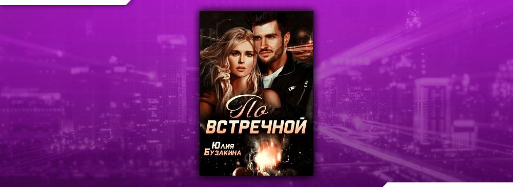 По встречной (Юлия Бузакина)