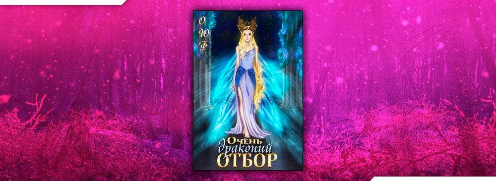 Очень драконий отбор (Алиса Чернышова)