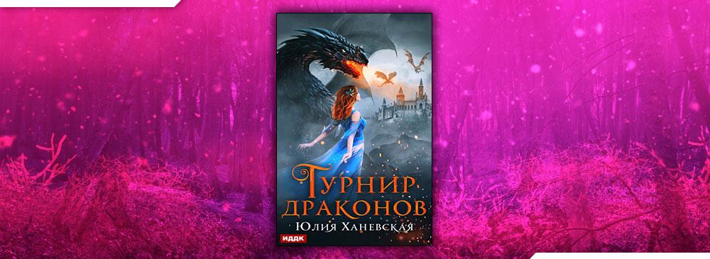 Турнир драконов (Юлия Ханевская)