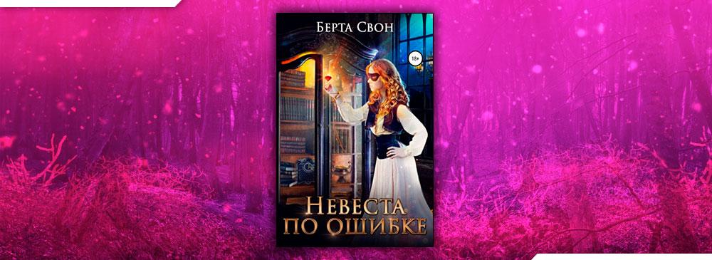 Невеста по ошибке (Берта Свон)