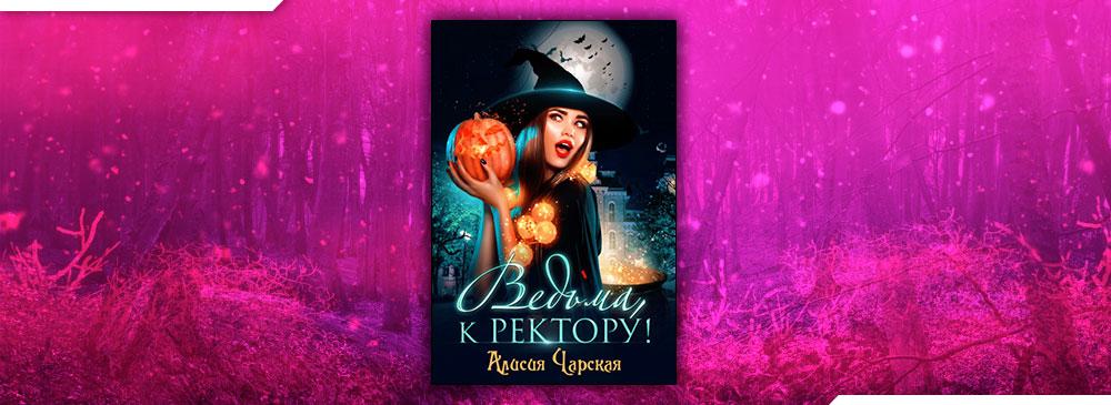 Ведьма, к ректору! (Алисия Чарская)